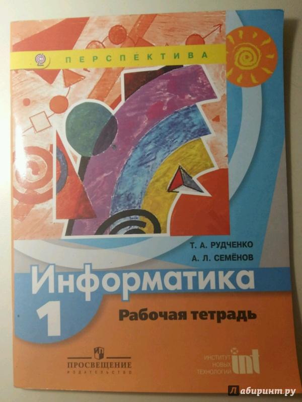Решебник к информатике тетрадь проектов 3 класса семенов