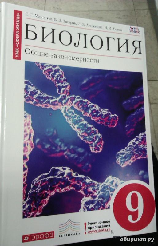учебник биология 9 класс мамонтов