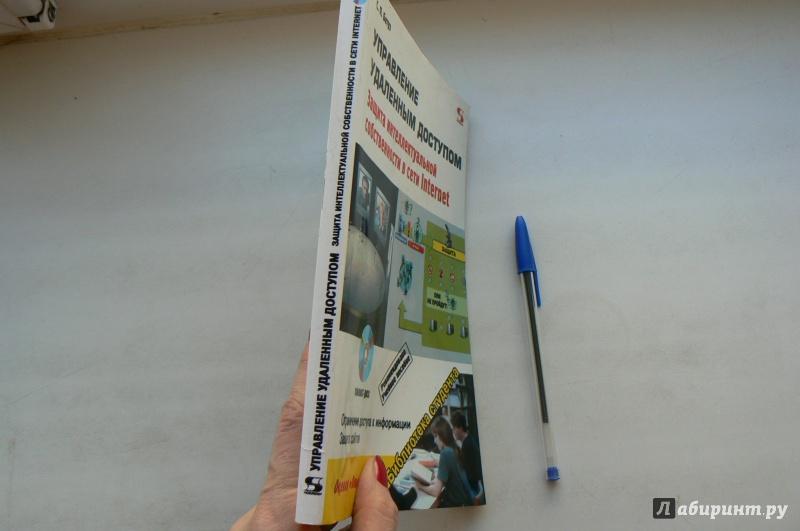 Иллюстрация 1 из 4 для Управление удаленным доступом. Защита интеллектуальной собственности в сети Internet +CD - Сергей Ботуз | Лабиринт - книги. Источник: Марина