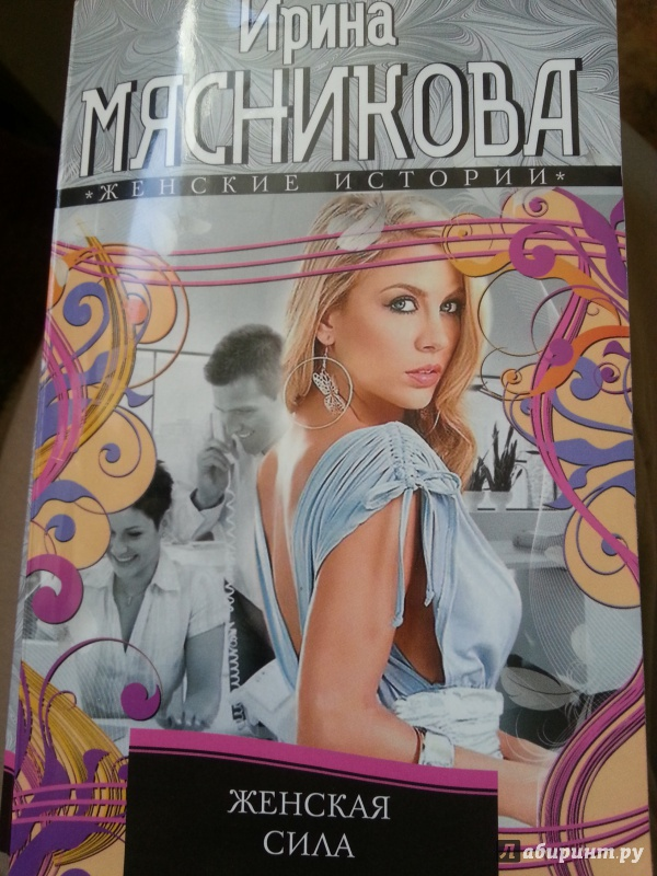 Иллюстрация 1 из 22 для Женская сила - Ирина Мясникова | Лабиринт - книги. Источник: А-нюта