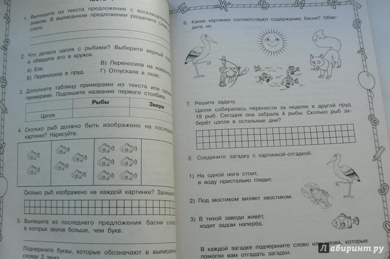 Гдз итоговая комплексная работа 2 класс понятовская