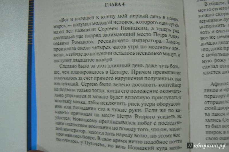 Иллюстрация 24 из 26 для Наследник Петра. Подкидыш - Андрей Величко   Лабиринт - книги. Источник: Марина
