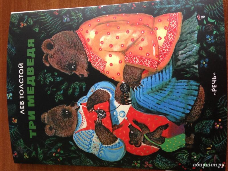 Иллюстрация 20 из 35 для Три медведя - Лев Толстой | Лабиринт - книги. Источник: Шарова  Мария Юрьевна