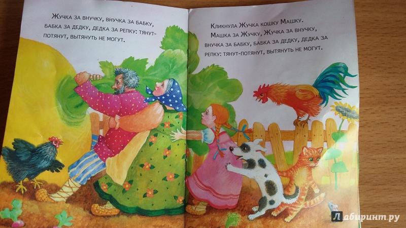 Иллюстрация 29 из 61 для Маленькие сказочки. Репка. Курочка Ряба | Лабиринт - книги. Источник: PierBezuhov