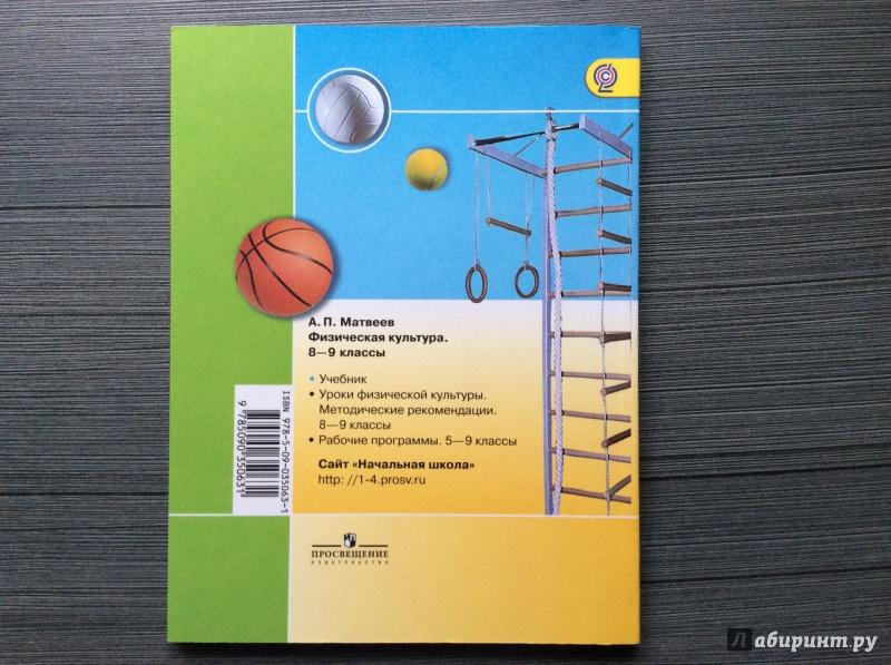 Гдз по физ ре по учебнику матвеева