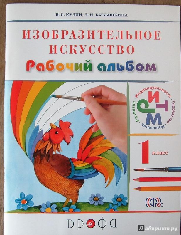 2 класс фгос изо кузин перечень учебников и тетрадей