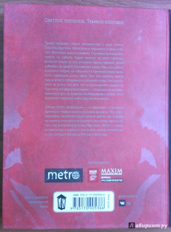 Иллюстрация 36 из 41 для Метро 2035 - Дмитрий Глуховский | Лабиринт - книги. Источник: Alex & Anastasia