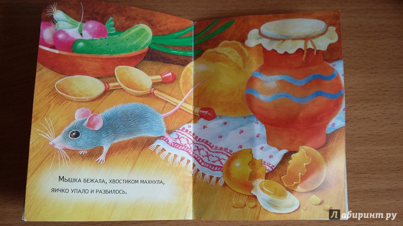 Иллюстрация 30 из 61 для Маленькие сказочки. Репка. Курочка Ряба   Лабиринт - книги. Источник: PierBezuhov