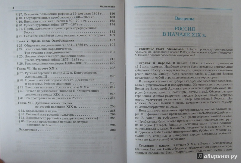 8 класс россии ответы зырянов гдз истории по
