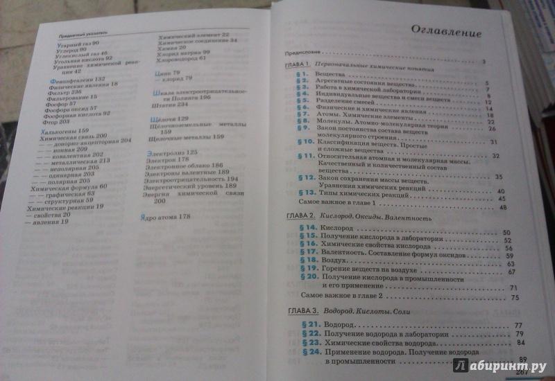 8 еремин кузьменко класс по химии гдз