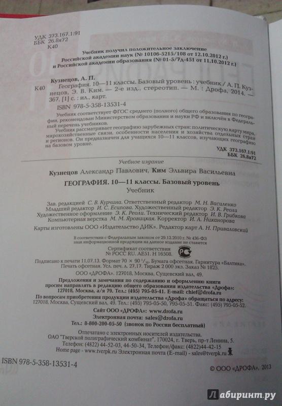 Учебник по география 10 11 классы кузнецов ким базовый уровень