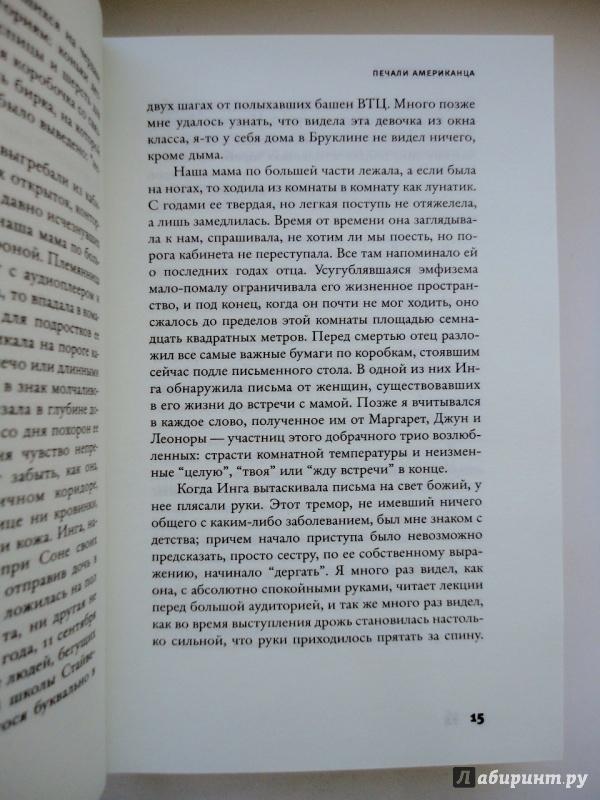 Иллюстрация 15 из 18 для Печали американца - Сири Хустведт | Лабиринт - книги. Источник: blackbunny33