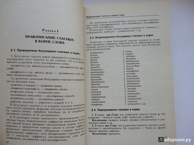 по русскому орфография розенталь пунктуация языку гдз и