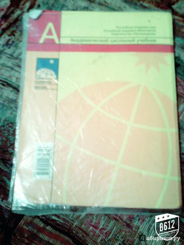 Николина географии липкина решебник 5 класс алексеев по учебнику к