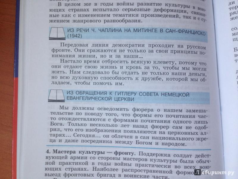 Учебник данилова косулиной 11 класс онлайн