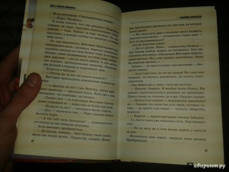 Иллюстрация 13 из 30 для Семейное проклятие - Литвинова, Литвинов | Лабиринт - книги. Источник: Меринов  Кирилл