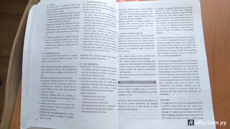 Поурочное планирование по английскому языку 10 класс афанасьева михеева