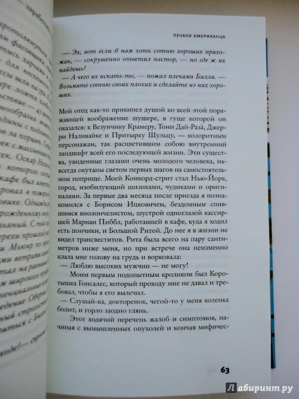 Иллюстрация 16 из 18 для Печали американца - Сири Хустведт | Лабиринт - книги. Источник: blackbunny33