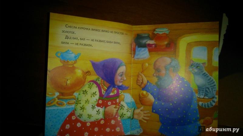 Иллюстрация 25 из 61 для Маленькие сказочки. Репка. Курочка Ряба | Лабиринт - книги. Источник: Короткова  Светлана