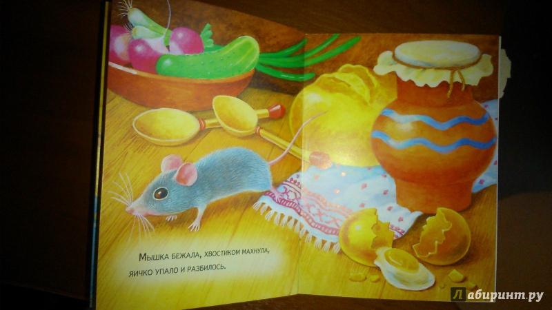 Иллюстрация 26 из 61 для Маленькие сказочки. Репка. Курочка Ряба | Лабиринт - книги. Источник: Короткова  Светлана