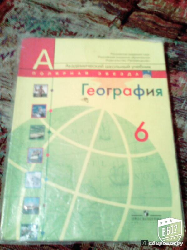 липкина география учебник гдз николина ответы алексеев класс 5