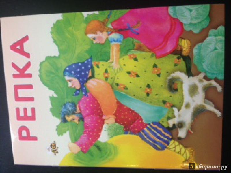Иллюстрация 40 из 61 для Маленькие сказочки. Репка. Курочка Ряба   Лабиринт - книги. Источник: A.Strelnikova