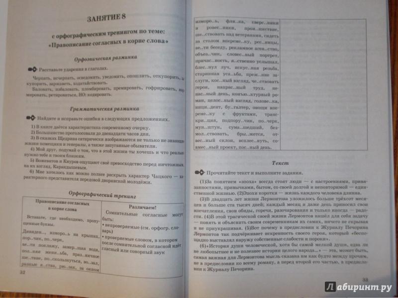 Иллюстрация 1 из 3 для Русский язык. 7-9 классы. Орфографический тренинг. ФГОС - Белова, Белова | Лабиринт - книги. Источник: Мкртчян  Аревик