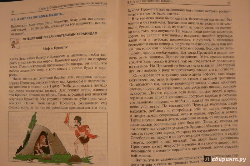 Обществознание 6 класс гдз учебник ответы королькова