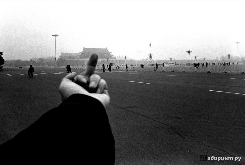 Иллюстрация 1 из 6 для Ай вэйвэй: никогда не извиняйся! (DVD) - Элисон Клейман | Лабиринт - видео. Источник: Бородин  Алексей