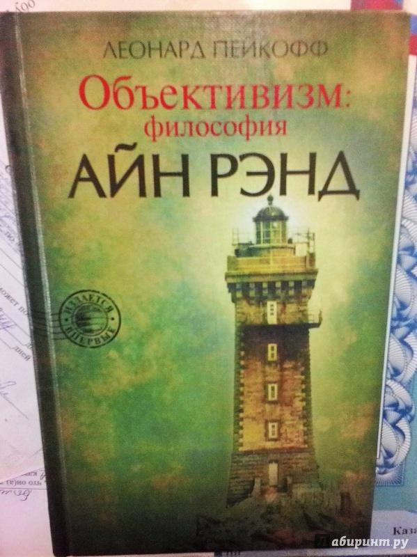 ЭЙН РЭНД ФИЛОСОФИЯ КАМУ ОНА НУЖНА КНИГИ СКАЧАТЬ БЕСПЛАТНО