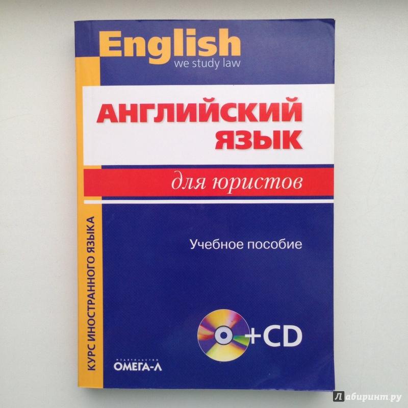 Языку немировская по английскому юристов решебник для
