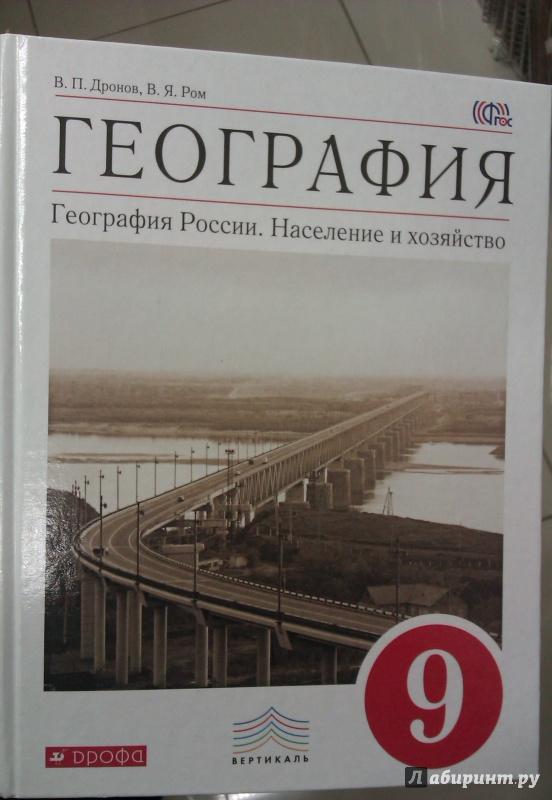 Гдз По Географии 9 Класс Белый Учебник