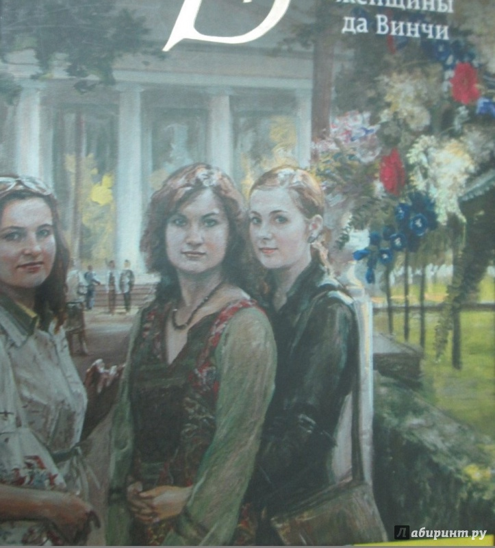 Иллюстрация 1 из 26 для Женщины да Винчи - Анна Берсенева | Лабиринт - книги. Источник: NiNon
