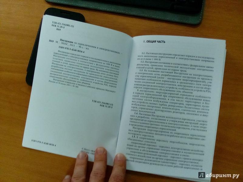 Иллюстрация 1 из 5 для Инструкция по переключениям в электроустановках | Лабиринт - книги. Источник: Ложкин  Никита Михайлович