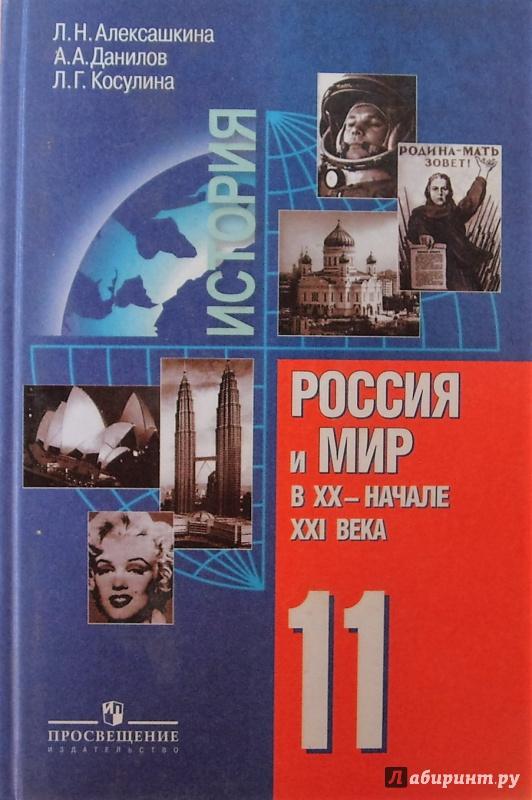История россии 11 класс данилов