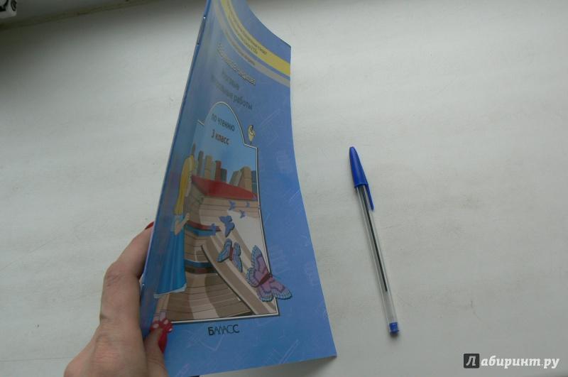 из для Литературное чтение класс Итоговые контрольные  Иллюстрация 1 из 4 для Литературное чтение 3 класс Итоговые контрольные работы Бунеева Чиндилова Лабиринт книги