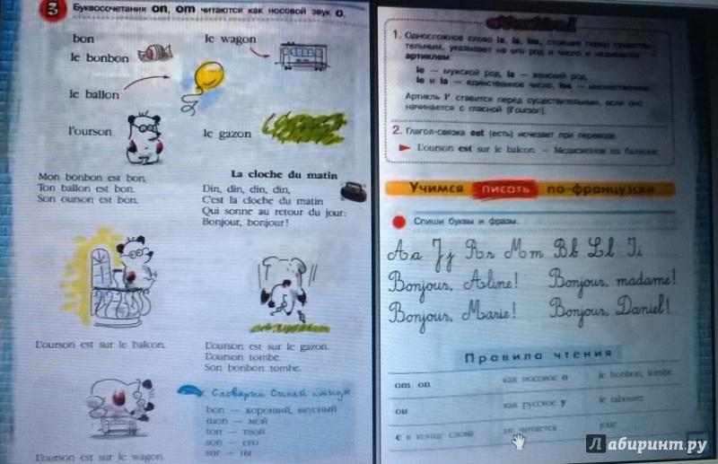 Учебник Французского Языка 5 Класс Синяя Птица Ответы