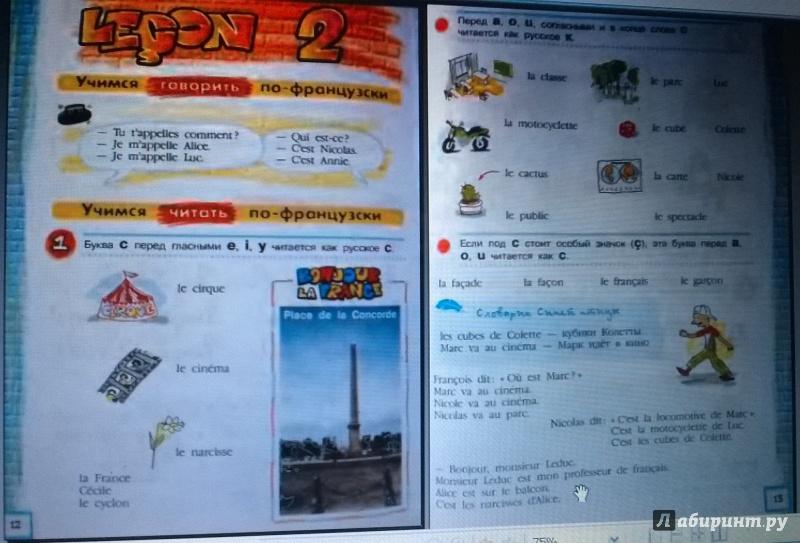 Спиши.ру французский язык синяя птица 5 класс учебник