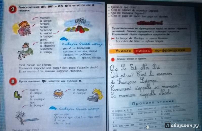 Гдз по французскому 5 класс синяя птица 2 часть береговская