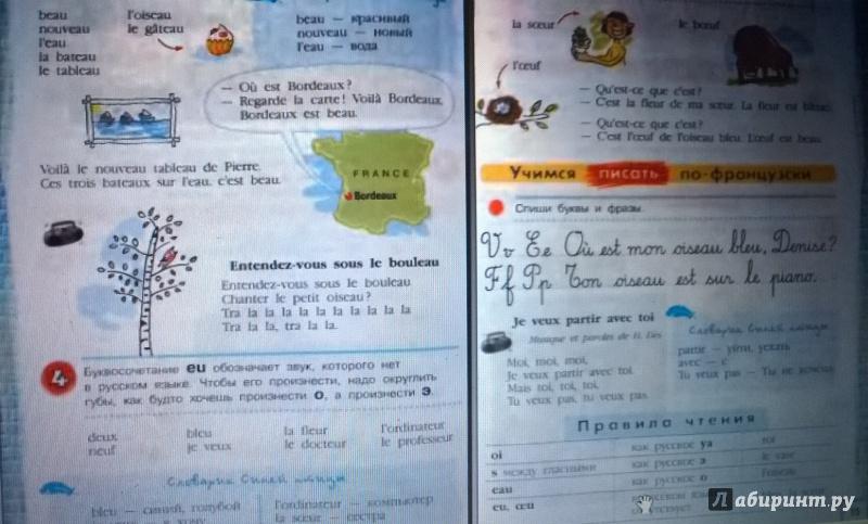 гдз по французскому языку 6 класс синяя птица 2 часть учебника