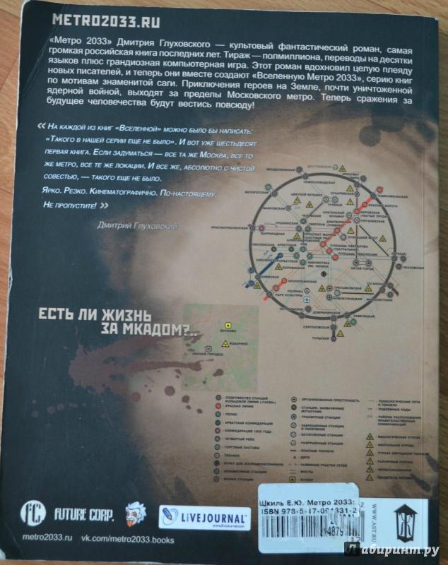 КНИГИ МЕТРО 2033 2014-2015 СКАЧАТЬ БЕСПЛАТНО