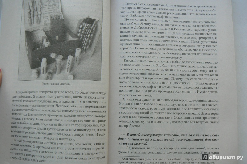 https://img.labirint.ru/images/comments_pic/1614/1_87fa5c6e03b7409970fdf994cbe6bfac_1460102218.jpg