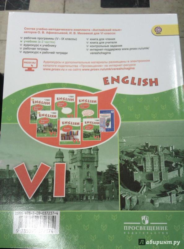 Учебник Английского 10 Класс Афанасьева Михеева Решебник
