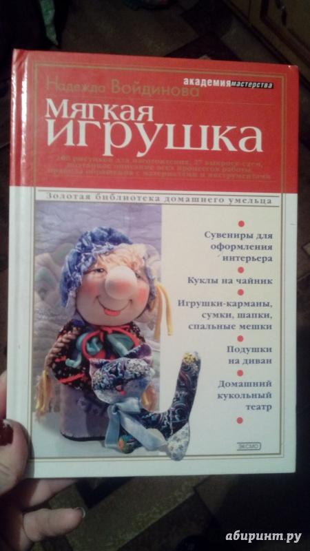 Иллюстрация 1 из 14 для Мягкая игрушка - Надежда Войдинова | Лабиринт - книги. Источник: Дудник  Кристина