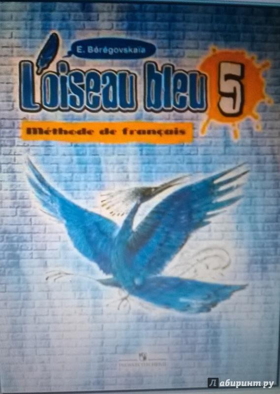 Решебник Синей Птицы Береговская 5 Класс