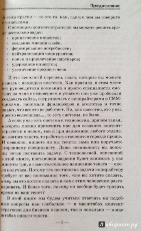 Иллюстрация 4 из 5 для Контент-технология. Как, где и о чем говорить с клиентами - Майя Богданова | Лабиринт - книги. Источник: Starina
