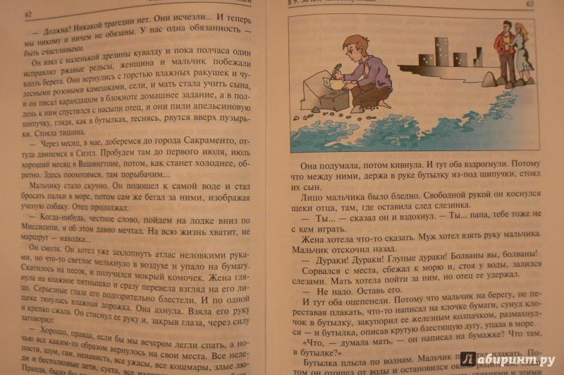 королькова класс ответы учебник обществознание гдз 6
