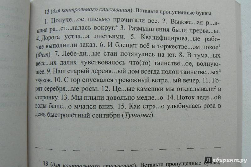 русскому класс по гдз жердева 6 языку