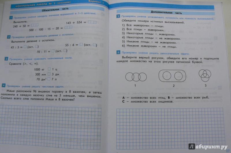 математике решебник класс демидова работ по 4 контрольных
