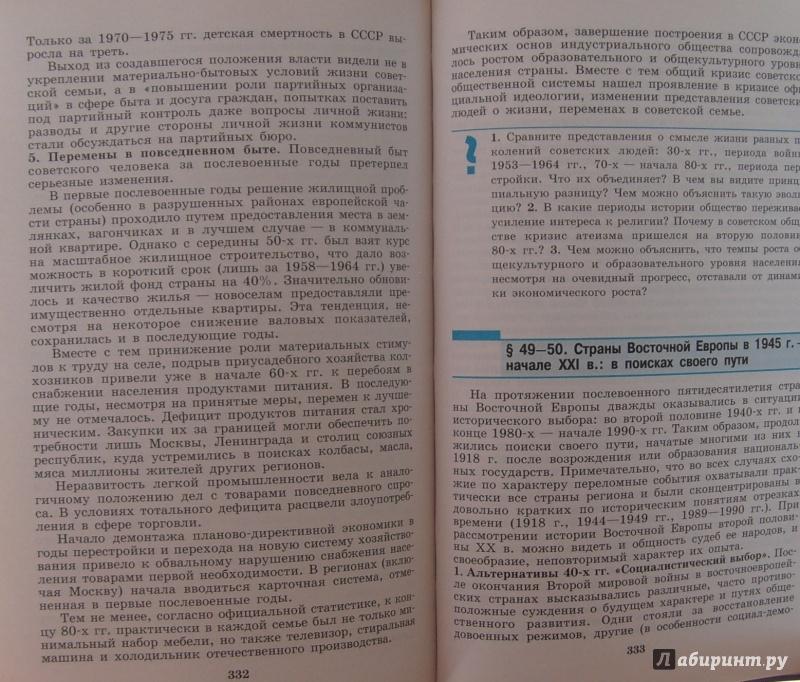 Россия гдз мир алексашкина история и гдз 11 класс